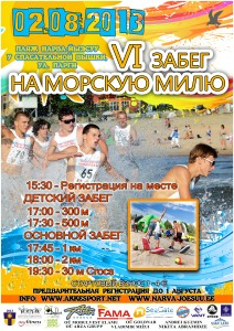 02_08_2013_meremiili_plakat_rus_web