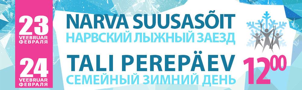 Narva Suusasõit