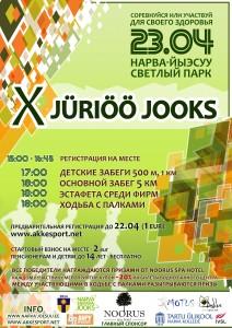 23_04_2014_jurioo_plakat_rus