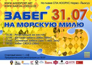 plakat_rus